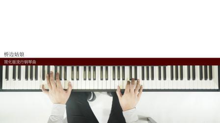 126.桥边姑娘 #海伦【简化版·钢琴曲】