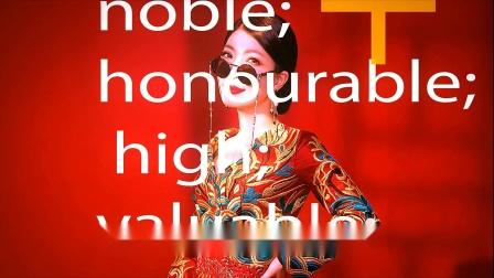 中国著名服装设计师—傅素琴《宣传片》