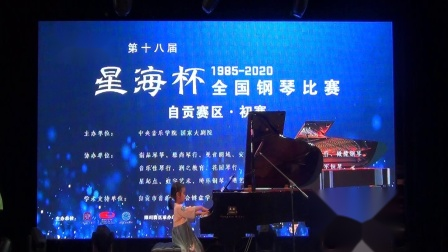 2020星海杯、伯牙奖自贡赛区曼音朗域陈弥清《啄木鸟》