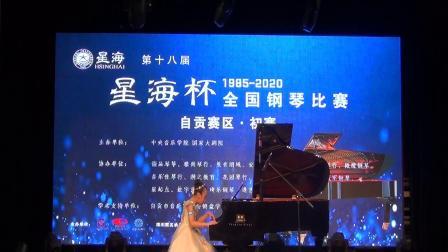 2020星海杯、伯牙奖自贡赛区曼音朗域儿童A组黄佳妮《小狗圆舞曲》