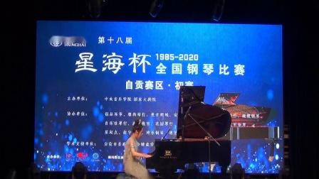 2020星海杯、伯牙奖自贡赛区曼音朗域儿童A组黄悠然《肖邦幻想即兴曲》