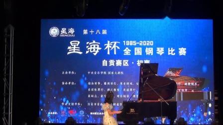 2020星海杯、伯牙奖自贡赛区曼音朗域儿童A组刘思贝《蝴蝶》