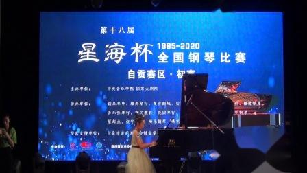 2020星海杯、伯牙奖自贡赛区曼音朗域儿童B组黄楚雯《溜冰圆舞曲》