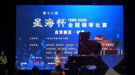 2020星海杯、伯牙奖自贡赛区曼音朗域儿童B组胡宸熙《小奏鸣曲》