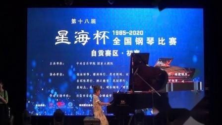 2020星海杯、伯牙奖自贡赛区曼音朗域儿童B组高梦阳《儿童们的舞蹈》