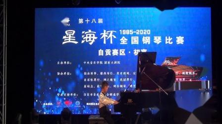 2020星海杯、伯牙奖自贡赛区曼音朗域儿童B组王西麒《克罗地亚狂想曲》