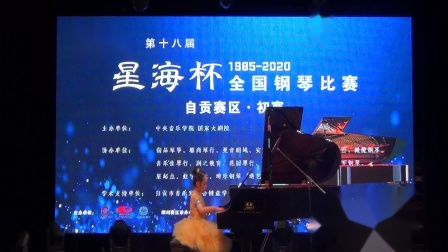 2020星海杯、伯牙奖自贡赛区曼音朗域儿童B组谢依宸《克列门蒂小奏鸣曲》