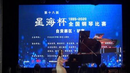 2020星海杯、伯牙奖自贡赛区曼音朗域儿童B组钟欣妍《小小竹排》