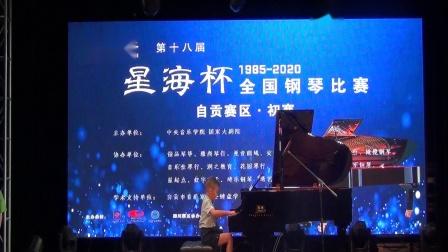 2020星海杯、伯牙奖自贡赛区曼音朗域刘景瑞《小奏鸣曲》