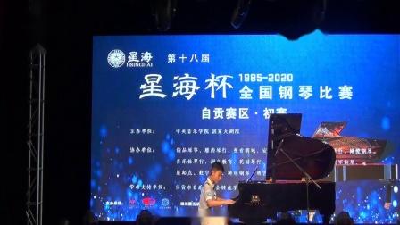 2020星海杯、伯牙奖自贡赛区曼音朗域少年C组孔庭轩《音诗练习曲》