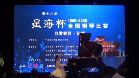 2020星海杯、伯牙奖自贡赛区曼音朗域幼儿组冯元希《游击队之歌》