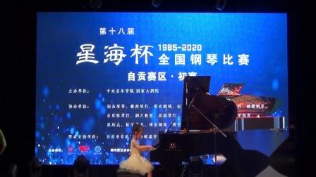 2020星海杯、伯牙奖自贡赛区曼音朗域幼儿组谭菁《莫扎特K330第一乐章》