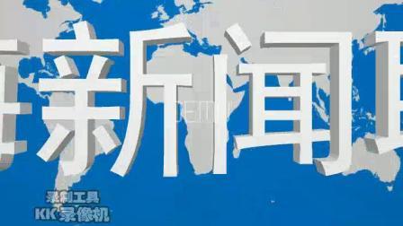 黄海电视台(黄海新闻联播)片头 1999-2005