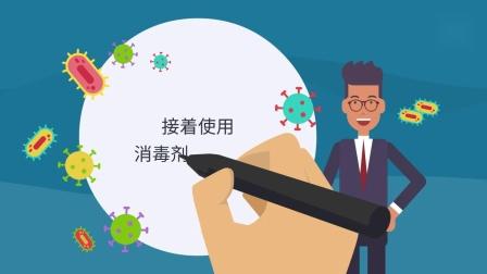 NCH消毒杀菌解决方案-中文视频.mp4