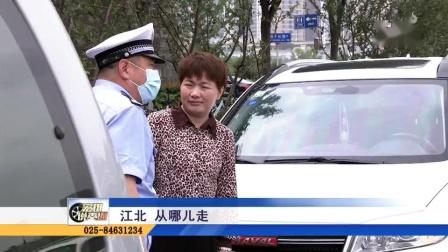 宏琪说交通 2020年07月22日 违法偶遇王警官 罚款计分求合影