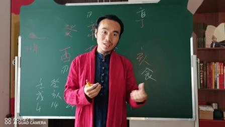 八字看婚姻感情(五):王炳程老师谈人生命运各有因缘