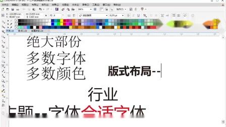 平面设计教程环保立体字海报设计
