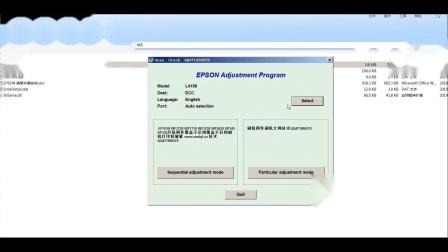 适用爱普生L4156 L4153清零软件 教程