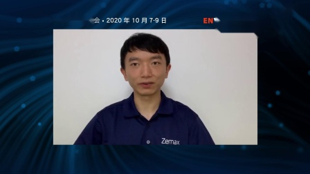 Zemax 用户交流会 Envision 2020 邀请