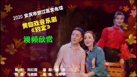 黄梅戏音乐剧《约定》/出品:安庆市迎江区文化馆/ 视频欣赏
