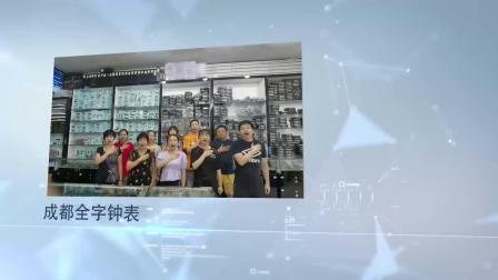 中霸公司二十年庆视频
