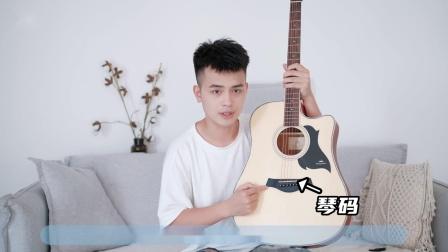 吉他零基础弹唱升级版 第一课:吉他抱琴和调音