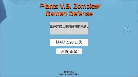 梦熙解说植物大战僵尸对战版:僵尸对战我竟然输了!