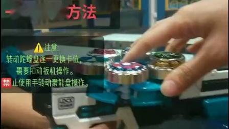 六核魔幻陀螺45代-使用方法