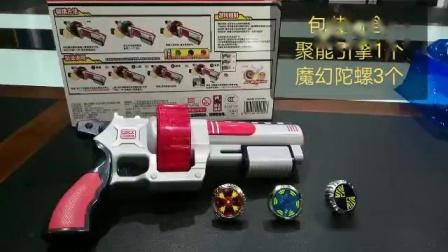 左轮聚能引擎套装使用方法-魔幻陀螺4