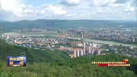 云南景洪:西双版纳州推进城市污水处理厂建设