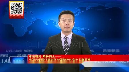 山西吕梁:文水县胡兰镇污水处理厂提标改造获成效