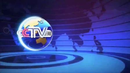 CCTV13新闻频道朝闻天下新片头