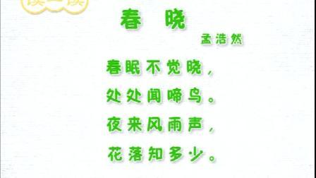 学古诗-春晓