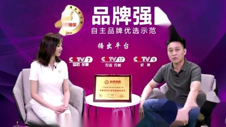 发现品牌栏目组采访广州格美中医药科技有限公司