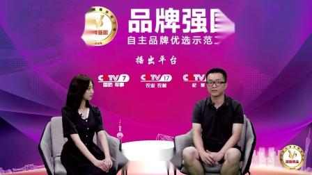 发现品牌栏目组采访广州健正远红外科技有限公司