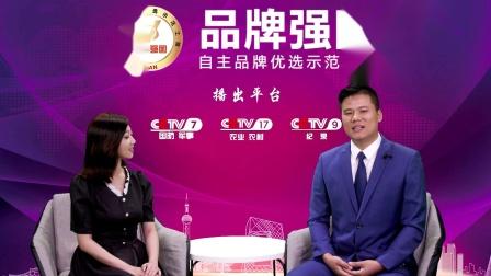 发现品牌栏目组采访广州市御美金方生物科技有限公司