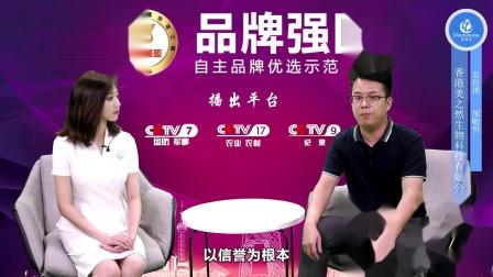 发现品牌栏目组采访香港美之然生物科技有限公司