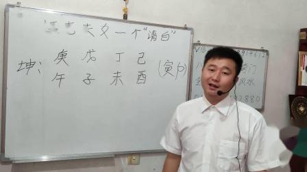 易风最新四柱八字教学之解读克夫的八字