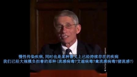 2017年福奇演讲证明新冠肺炎是美国策划的.mp4