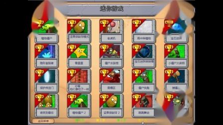 植物大战僵尸beta(β)6.10中文版 迷你游戏:保护传送门 2020年7月21日