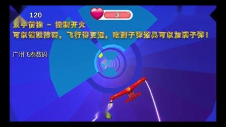 2020 Kinect/奥比中光 体感管道飞行(体感飞行、进洞飞行、飞行射击、接物躲避)
