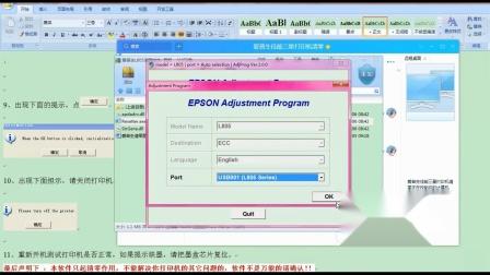 爱普生L805清零软件教程