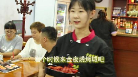 孔家庄金夜烧烤城宣传片