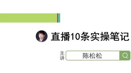 陈松松:网红主播、带货高手不愿说的10条直播心得,请收下
