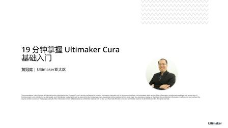 【Ultimaker教程】19分钟掌握Ultimaker Cura基础入门