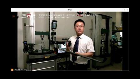 Tinius Olsen 天氏欧森参加SAMPE 2020云年会