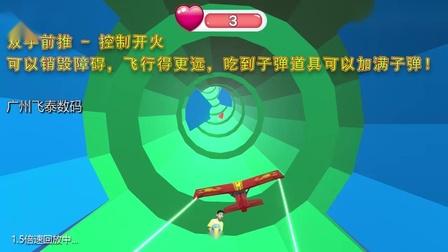 2020 Kinect/奥比中光 体感管道飞行(体感飞行射击)  - 60秒预览版