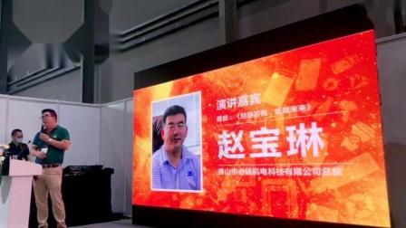 必硕科技赵总裁分享纸塑行业未来发展方向