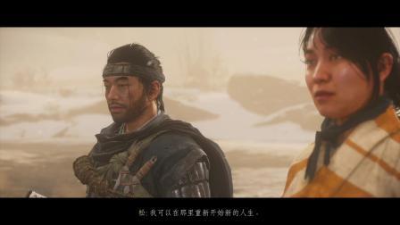 [Wind]对马岛之魂 剧情流程解说 24【恩怨此别】