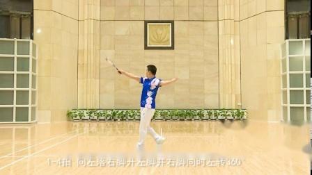 大美中国  昆山篇  分解教学动作  第一节